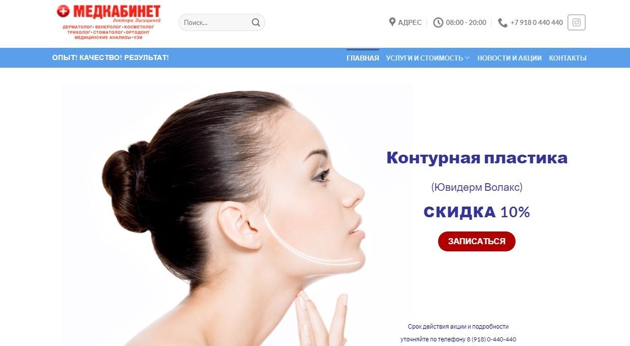 Клиент - Медкабинет доктора Лисициной