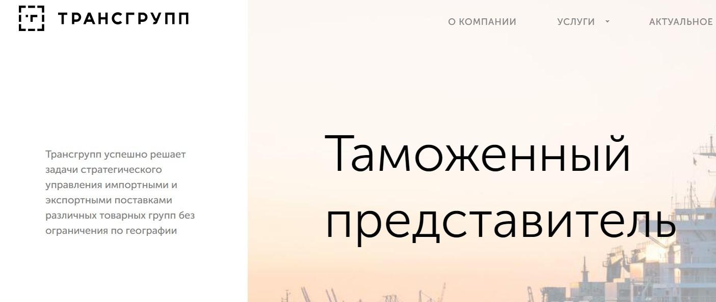 """Клиент - """"Трансгрупп"""" всероссийский таможенный представитель"""