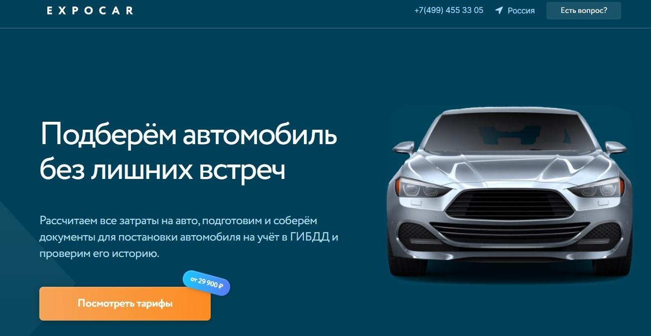 Клиент - EXPOCAR - сервис подбора автомобиля