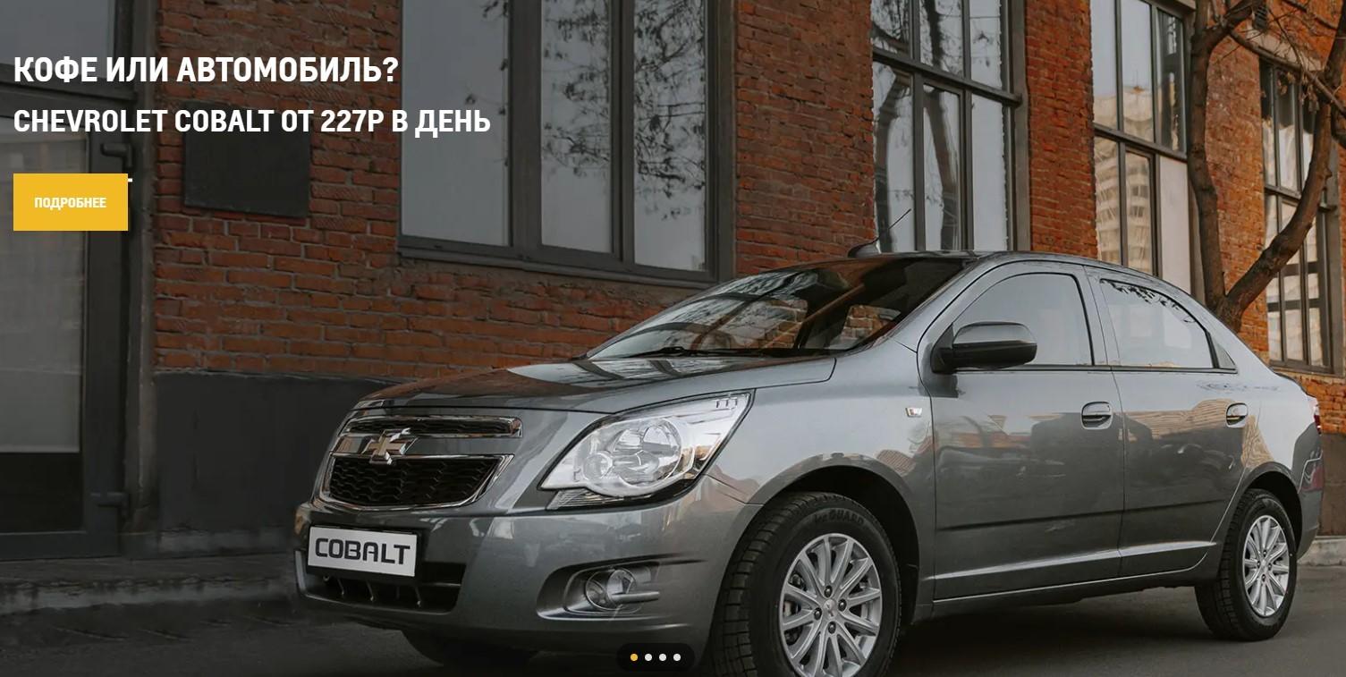 Клиент - CHEVROLET EXPOCAR Москва - официальный дистрибьютор Шевроле