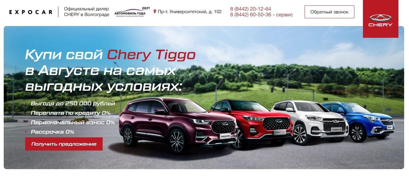 Клиент - EXPOCAR - Официальный дилер CHERY в Волгограде