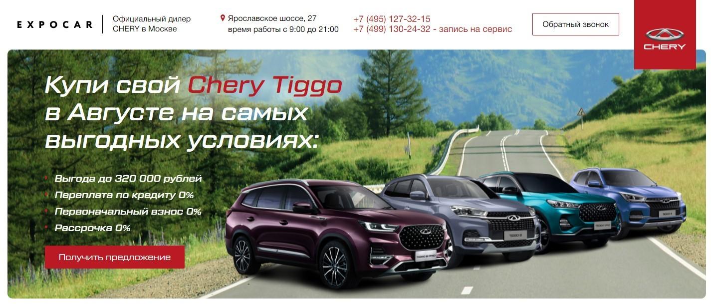 Клиент - EXPOCAR - Официальный дилер CHERY в Москве