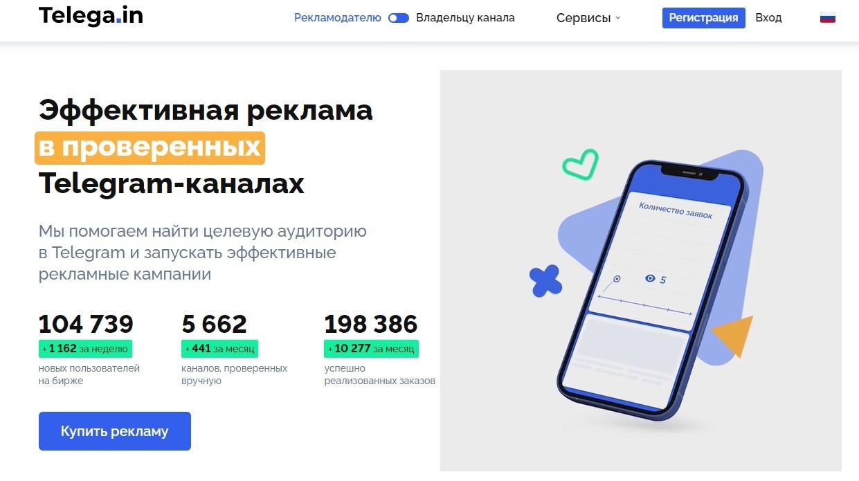 Клиент - Telega.in - Эффективная реклама в проверенных Telegram-каналах