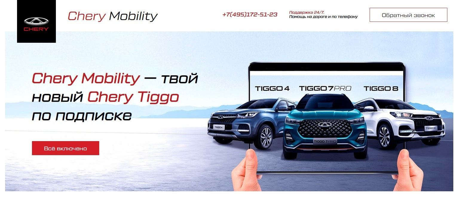 Клиент - Chery Mobility. Автомобиль по подписке