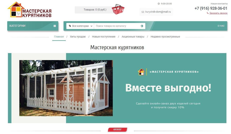 masterskaya-kuryatnikov-1