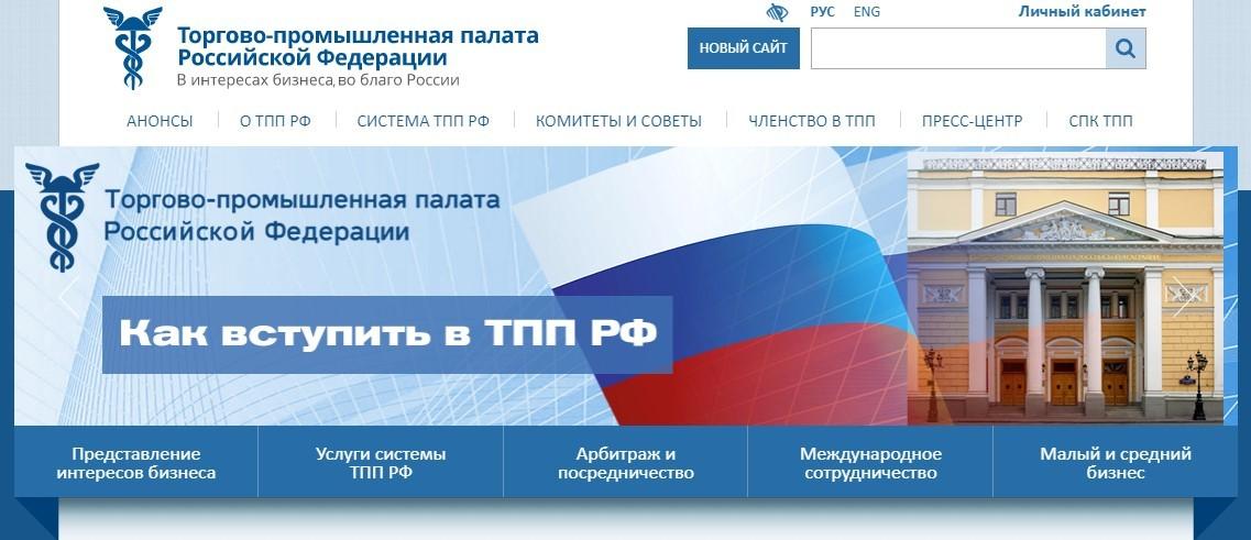 torgovo-promishlennaya-palata-1