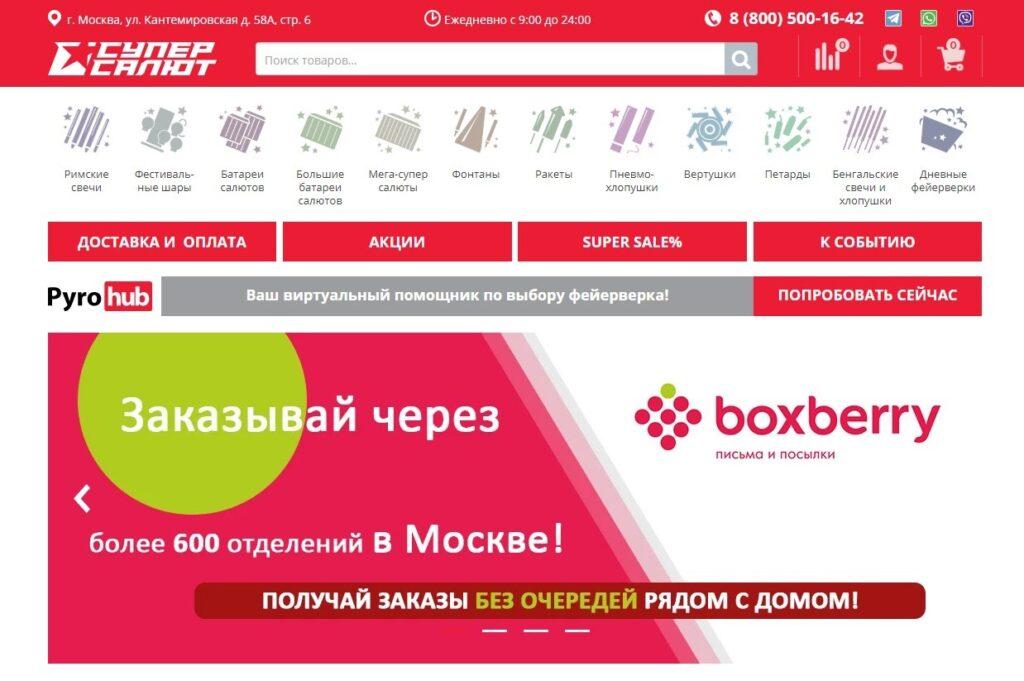 Продвижение интернет-магазина пиротехники (Москва)