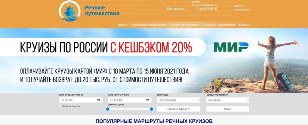 Продвижение сайта - Речного Агентства (Москва)